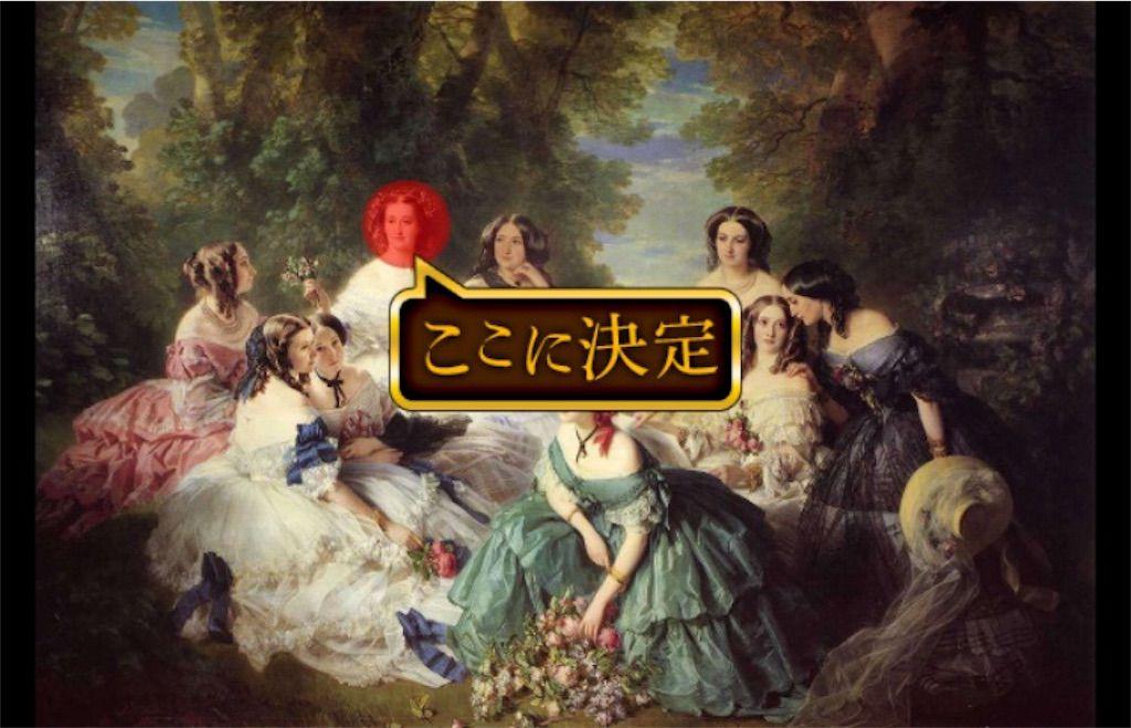 【意味が分かると怖い絵5】 「ウジェニー皇后と女官たち」の攻略4