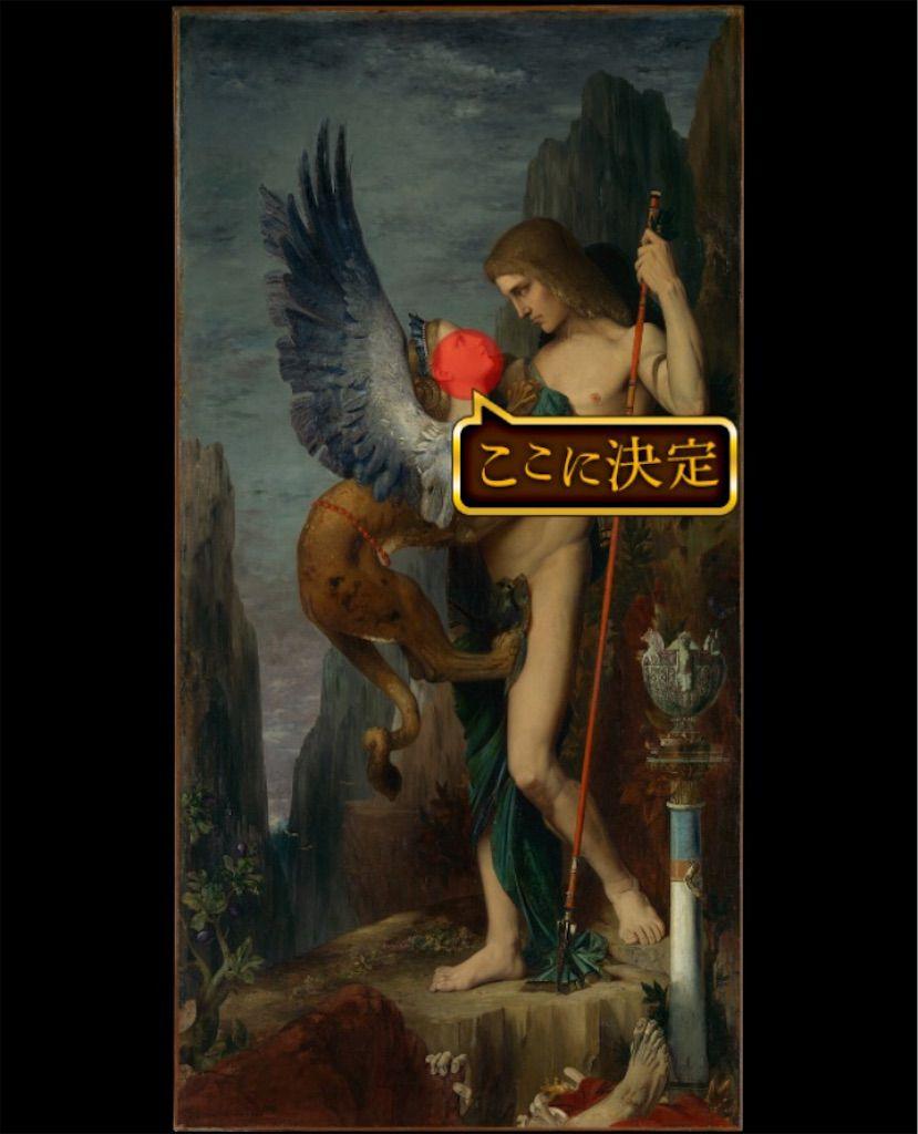 【意味が分かると怖い絵5】 「オイディプスとスフィンクス」の攻略3