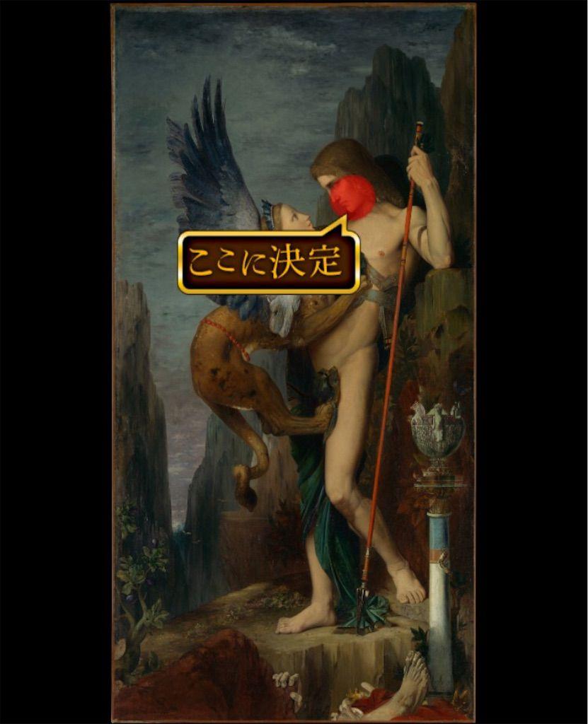 【意味が分かると怖い絵5】 「オイディプスとスフィンクス」の攻略4