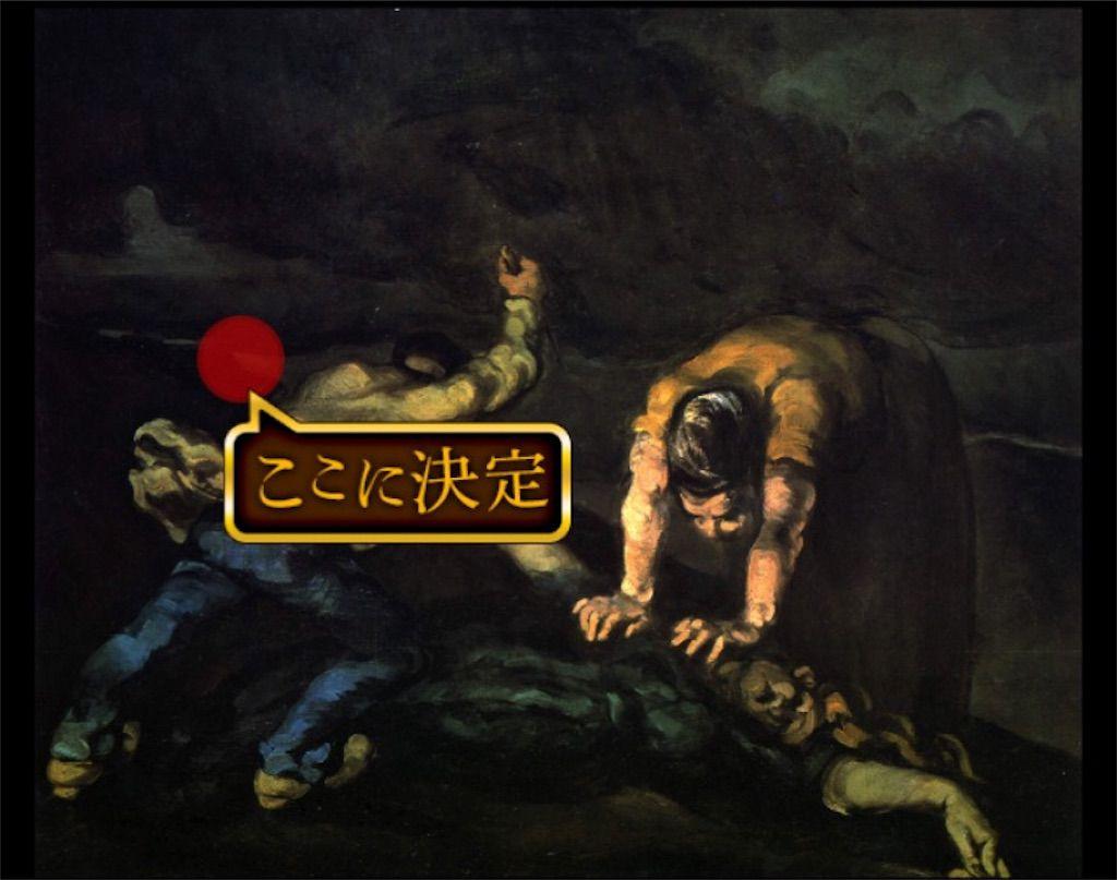 【意味が分かると怖い絵5】 「殺人」の攻略1