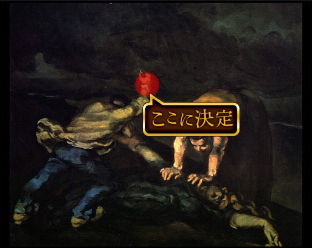 【意味が分かると怖い絵5】 「殺人」の攻略2
