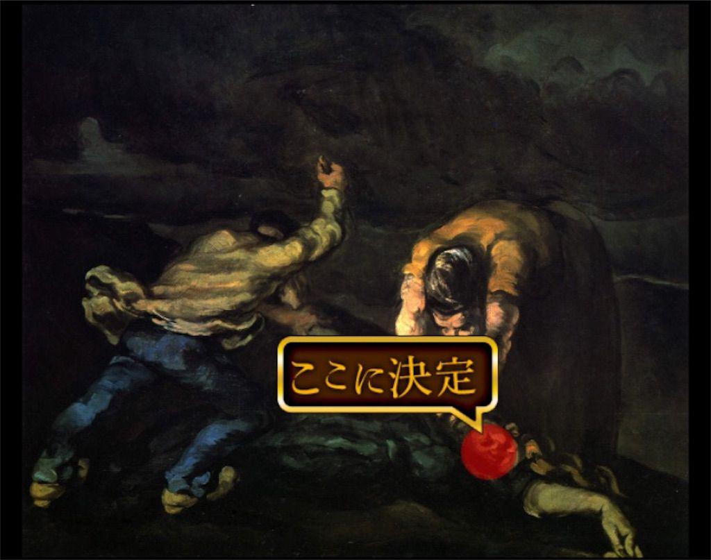 【意味が分かると怖い絵5】 「殺人」の攻略3