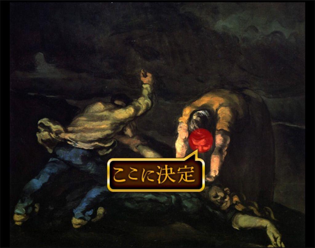 【意味が分かると怖い絵5】 「殺人」の攻略4