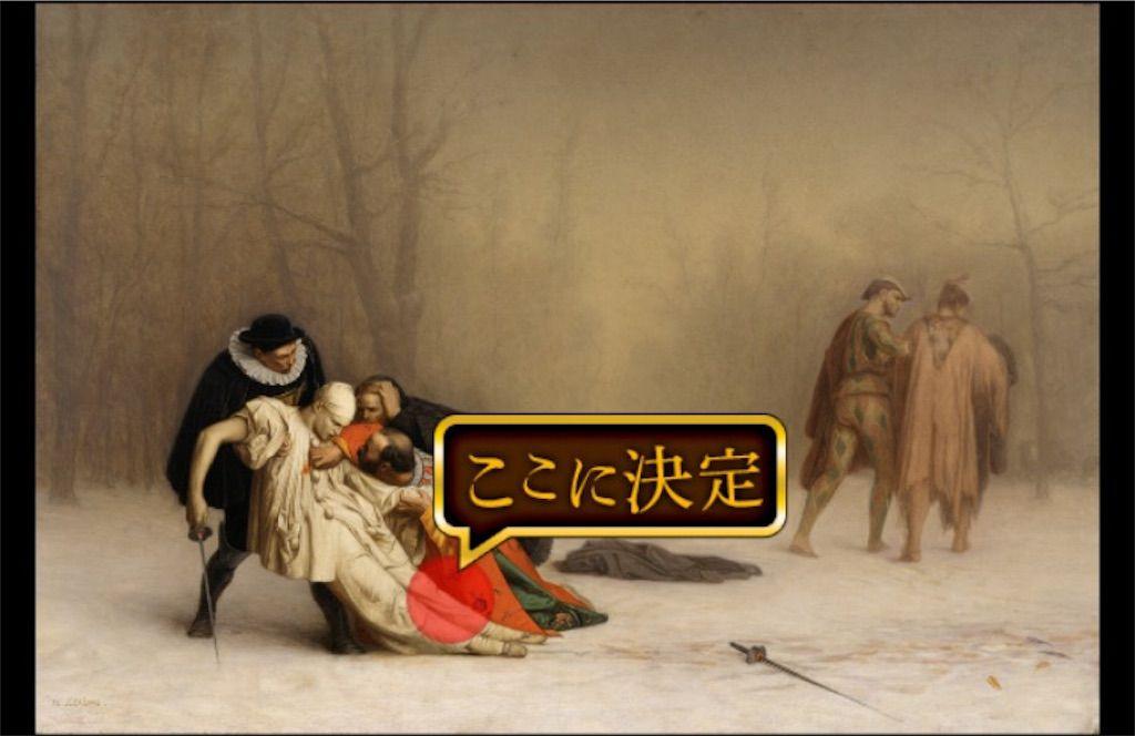 【意味が分かると怖い絵5】「仮面舞踏会後の決闘」の攻略1