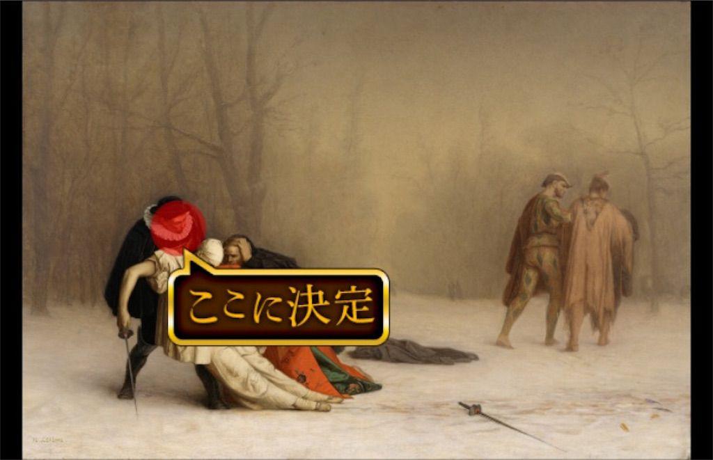 【意味が分かると怖い絵5】「仮面舞踏会後の決闘」の攻略2