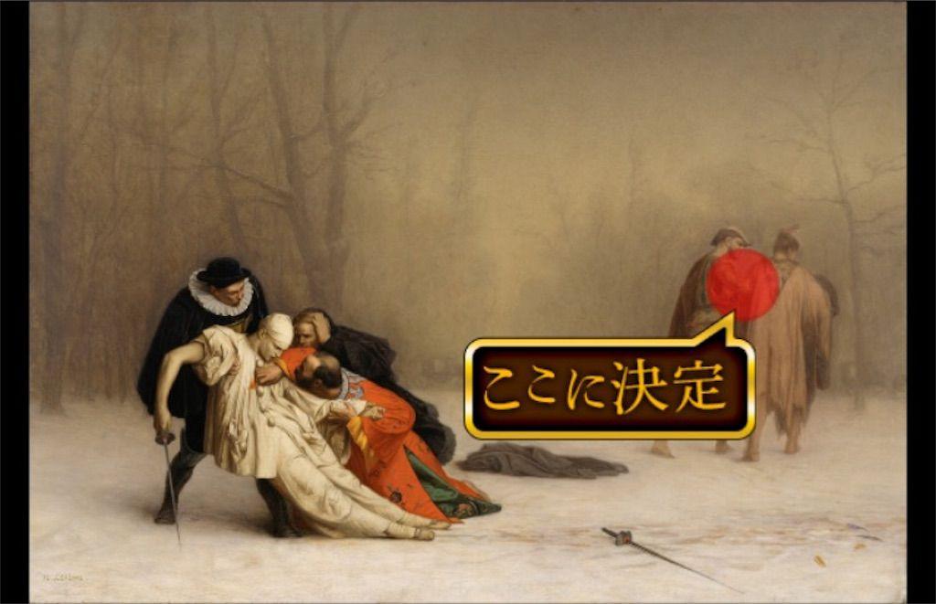 【意味が分かると怖い絵5】「仮面舞踏会後の決闘」の攻略3