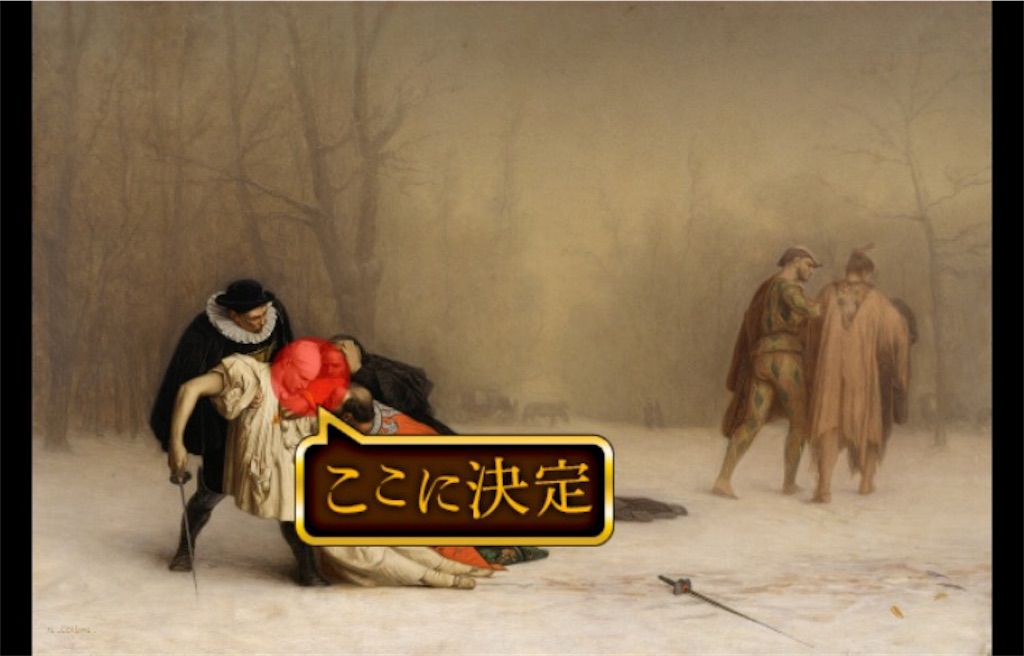 【意味が分かると怖い絵5】「仮面舞踏会後の決闘」の攻略4