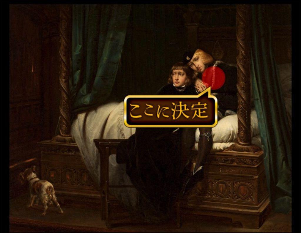 【意味が分かると怖い絵5】 「ロンドン塔の王子たち」の攻略1
