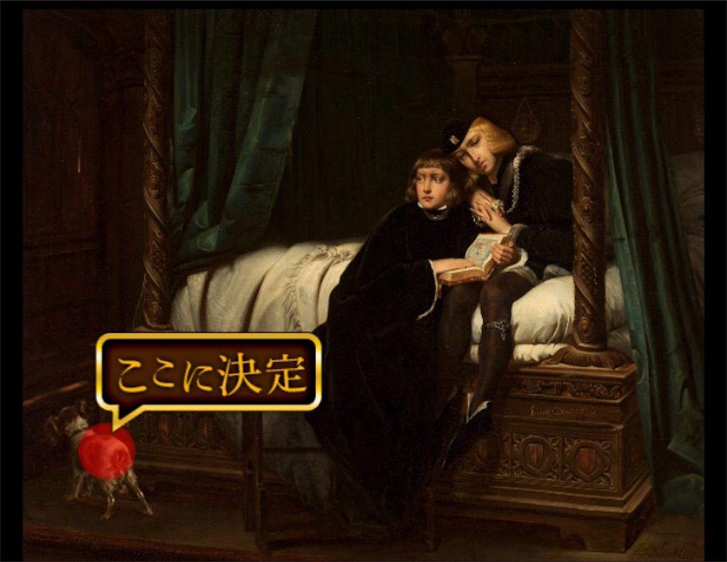 【意味が分かると怖い絵5】 「ロンドン塔の王子たち」の攻略2