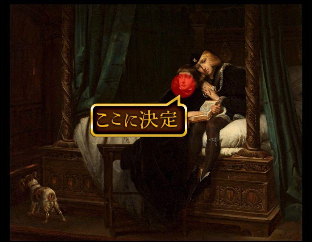 【意味が分かると怖い絵5】 「ロンドン塔の王子たち」の攻略3