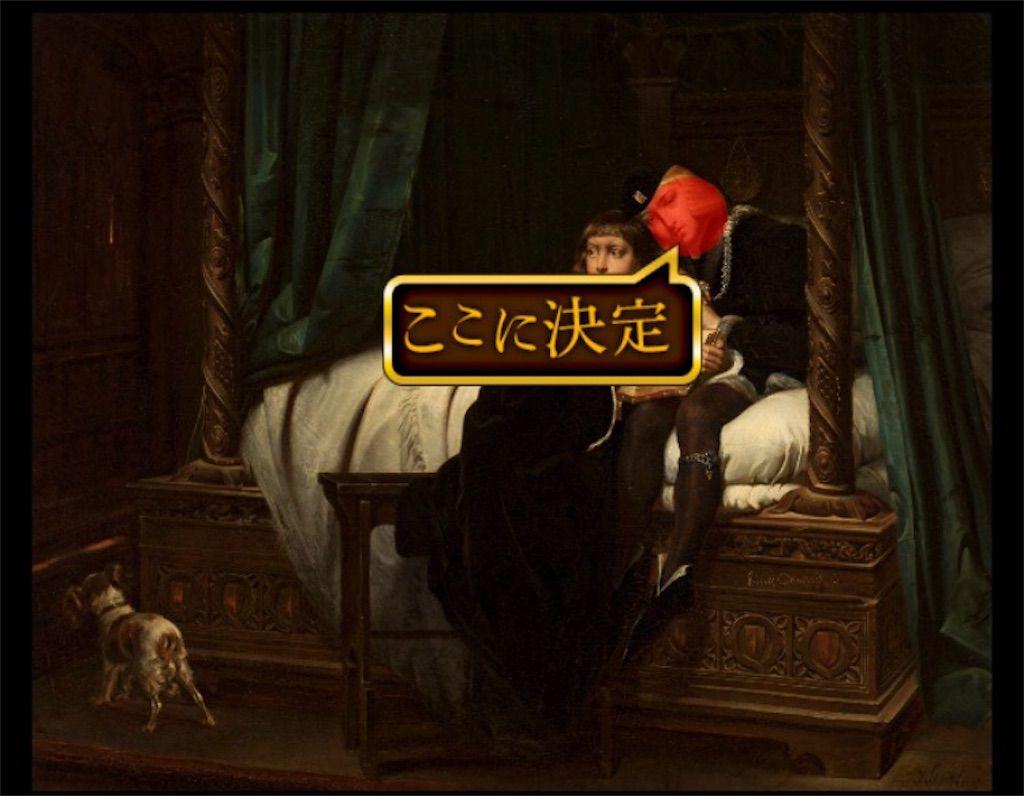 【意味が分かると怖い絵5】 「ロンドン塔の王子たち」の攻略4