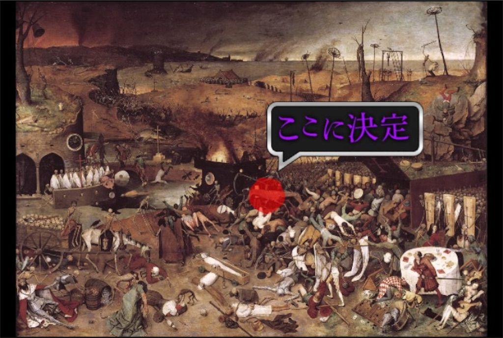 【意味が分かると怖い絵4】 「死の勝利」の攻略1