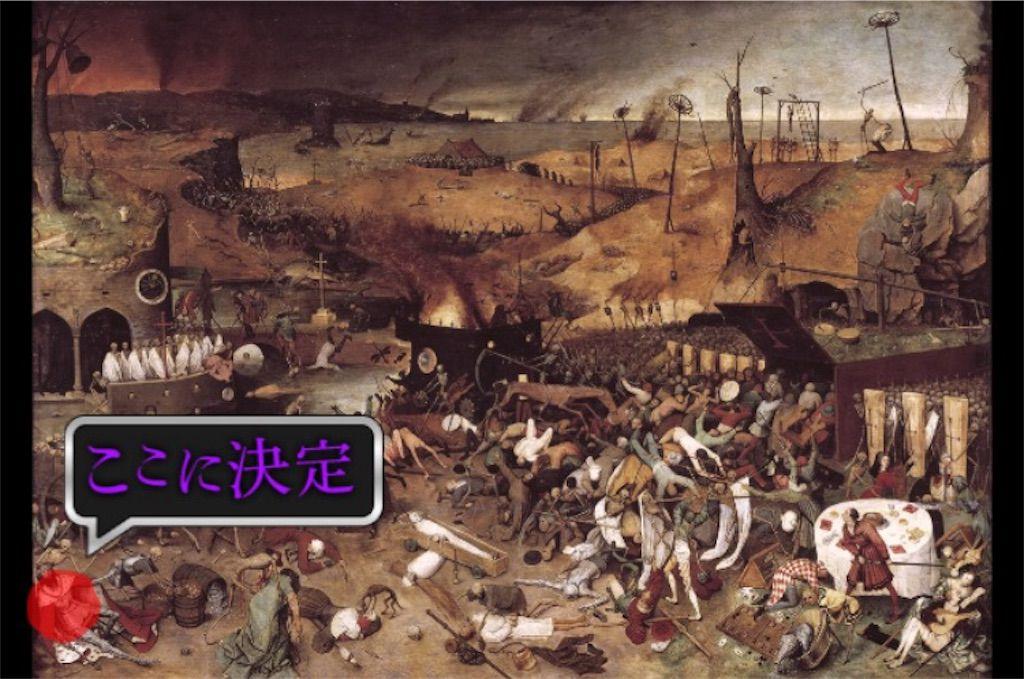 【意味が分かると怖い絵4】 「死の勝利」の攻略3
