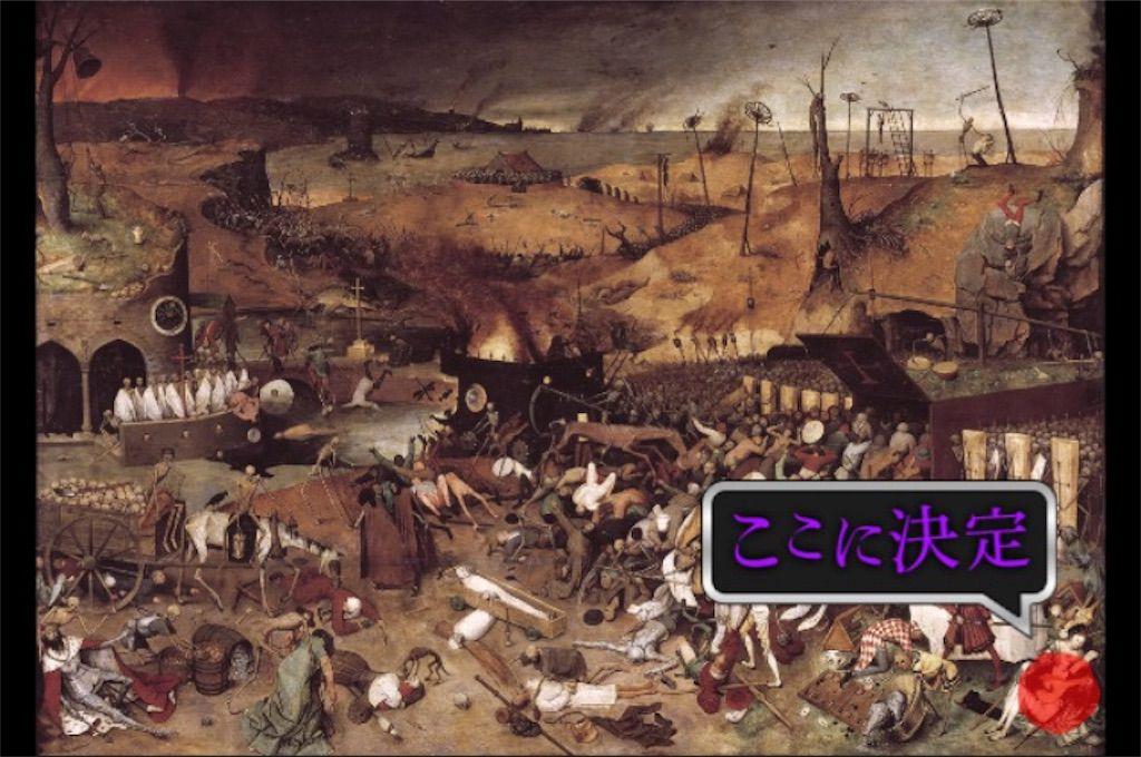 【意味が分かると怖い絵4】 「死の勝利」の攻略4