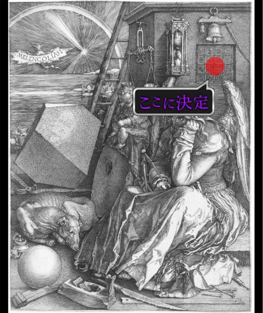 【意味が分かると怖い絵4】 「メランコリアⅠ」の攻略1