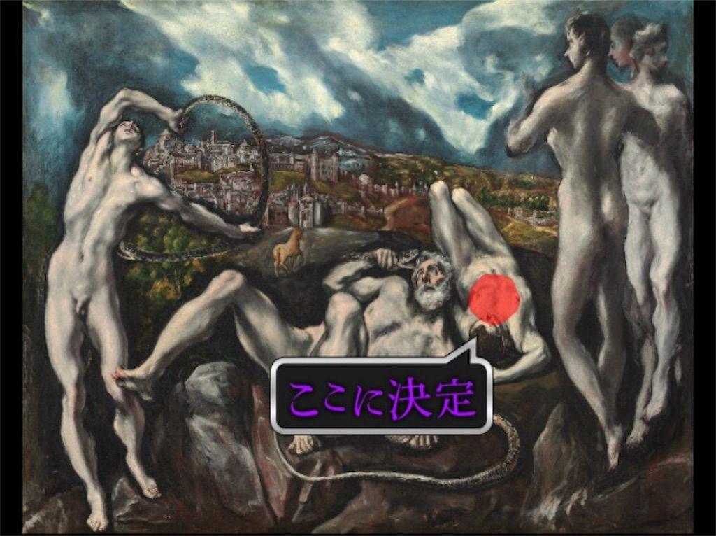 【意味が分かると怖い絵4】 「ラオコーン」の攻略2
