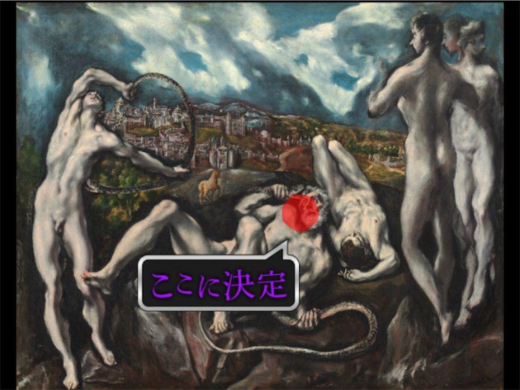 【意味が分かると怖い絵4】 「ラオコーン」の攻略3