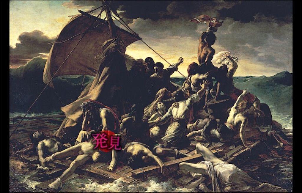 【意味が分かると怖い絵Ⅰ】「メデューズ号の筏」の攻略