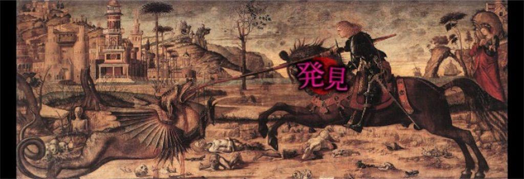 【意味が分かると怖い絵Ⅰ】「聖ゲオルグと竜」の攻略