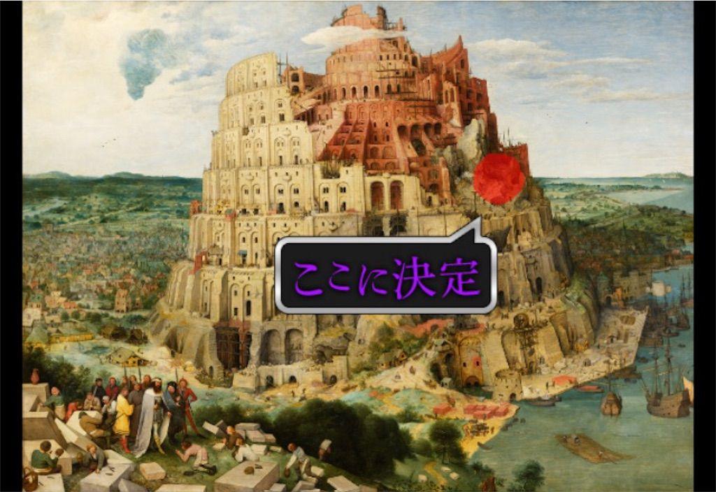 【意味が分かると怖い絵4】 「バベルの塔」の攻略1