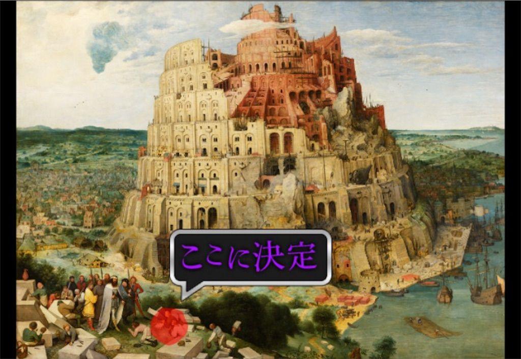【意味が分かると怖い絵4】 「バベルの塔」の攻略2
