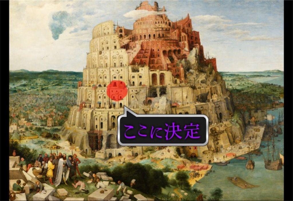 【意味が分かると怖い絵4】 「バベルの塔」の攻略3