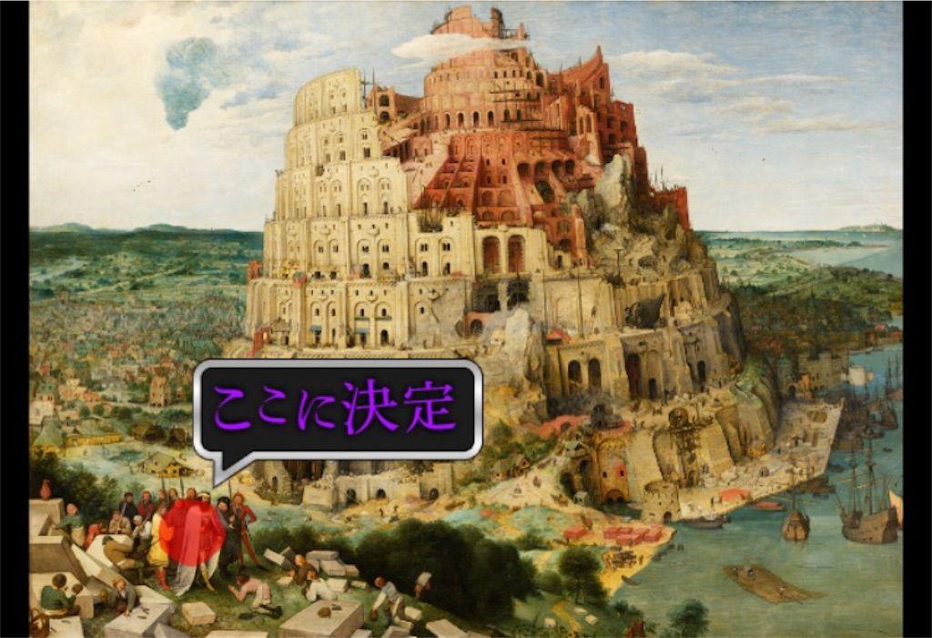 【意味が分かると怖い絵4】 「バベルの塔」の攻略4