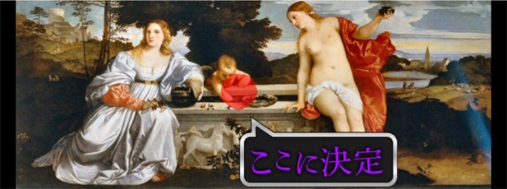 【意味が分かると怖い絵4】 「聖なる愛と俗なる愛」の攻略1