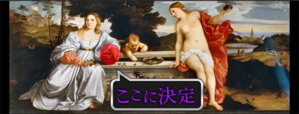 【意味が分かると怖い絵4】 「聖なる愛と俗なる愛」の攻略3