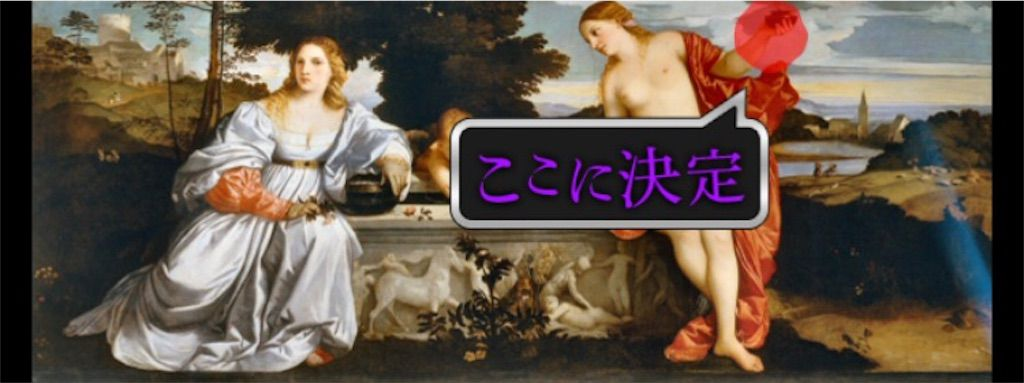 【意味が分かると怖い絵4】 「聖なる愛と俗なる愛」の攻略4