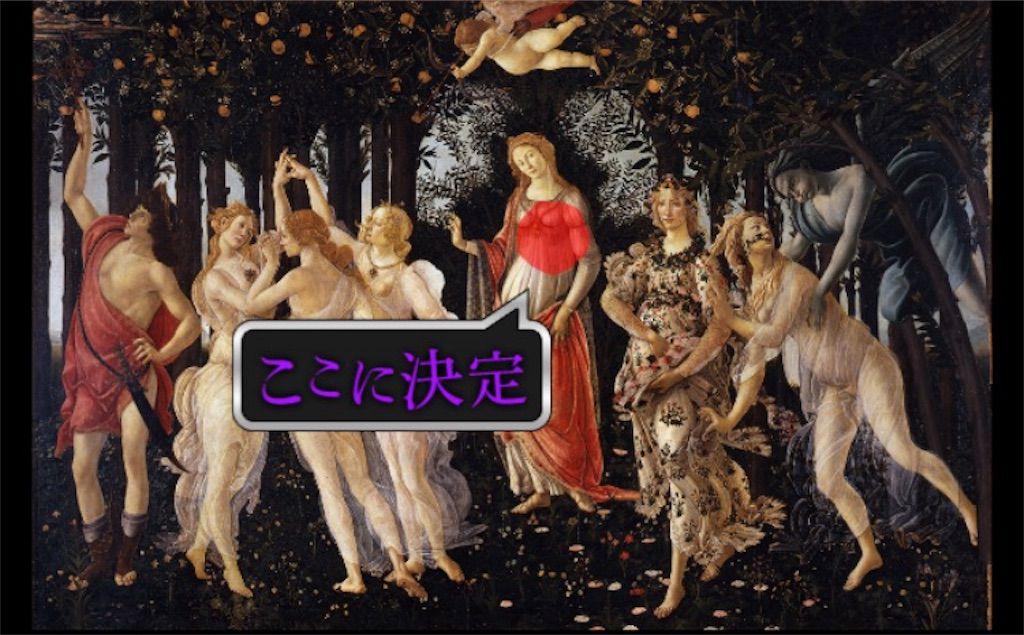 【意味が分かると怖い絵4】 「春(プリマヴェーラ)」の攻略1