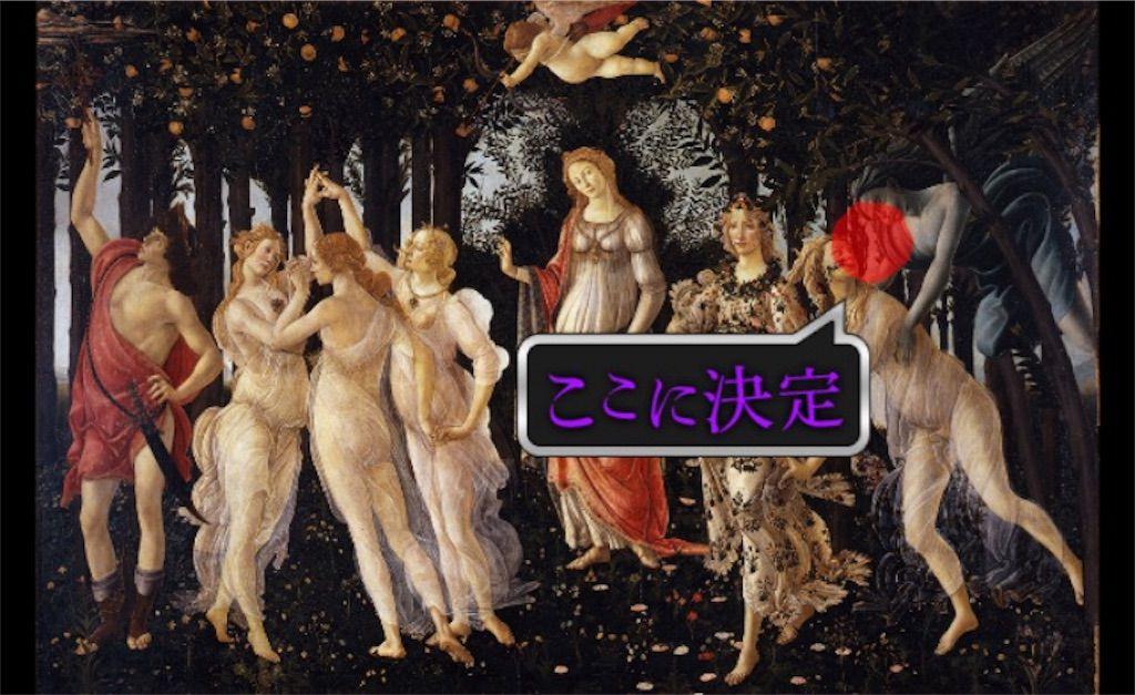【意味が分かると怖い絵4】 「春(プリマヴェーラ)」の攻略2