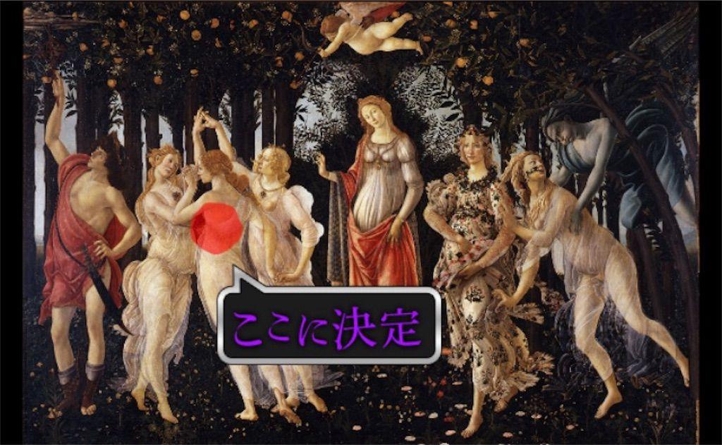 【意味が分かると怖い絵4】 「春(プリマヴェーラ)」の攻略4