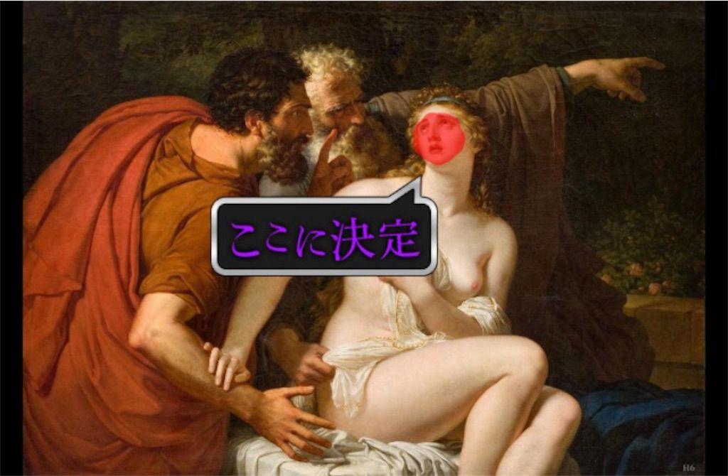 【意味が分かると怖い絵4】 「スザンナと長老たち」の攻略1