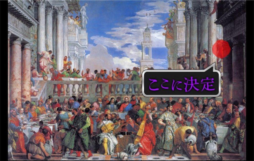 【意味が分かると怖い絵4】 「カナの婚礼」の攻略4