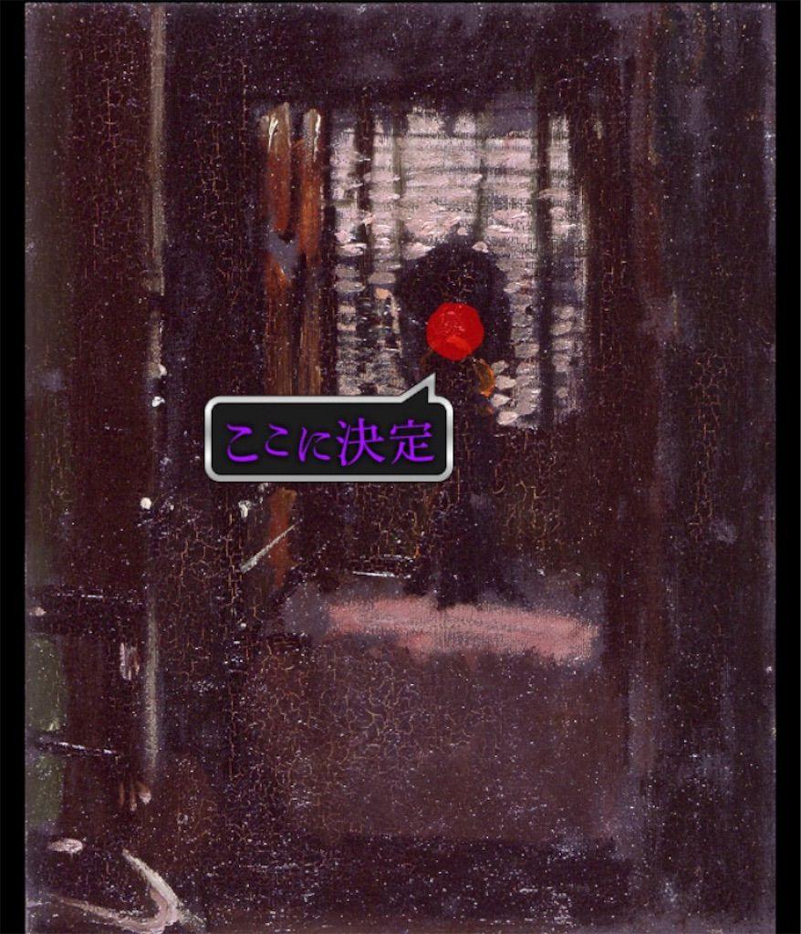 【意味が分かると怖い絵4】 「切り裂きジャックの寝室」の攻略1