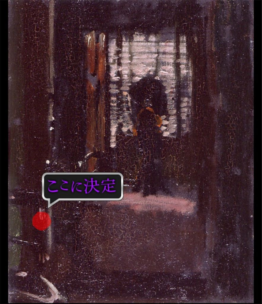 【意味が分かると怖い絵4】 「切り裂きジャックの寝室」の攻略4