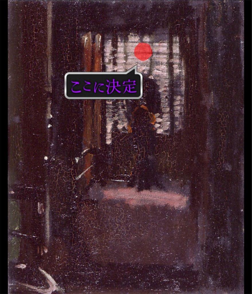 【意味が分かると怖い絵4】 「切り裂きジャックの寝室」の攻略3