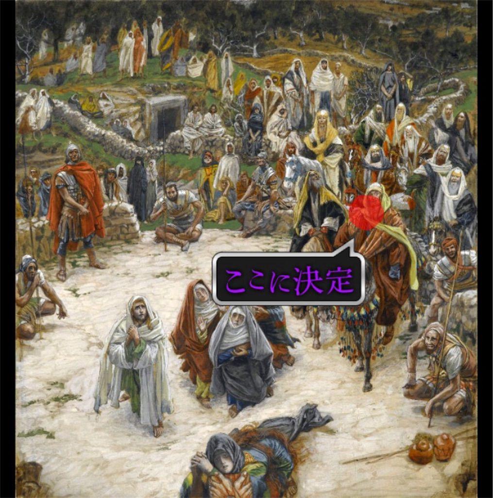 【意味が分かると怖い絵4】 「十字架上から見たキリストの磔刑」の攻略2