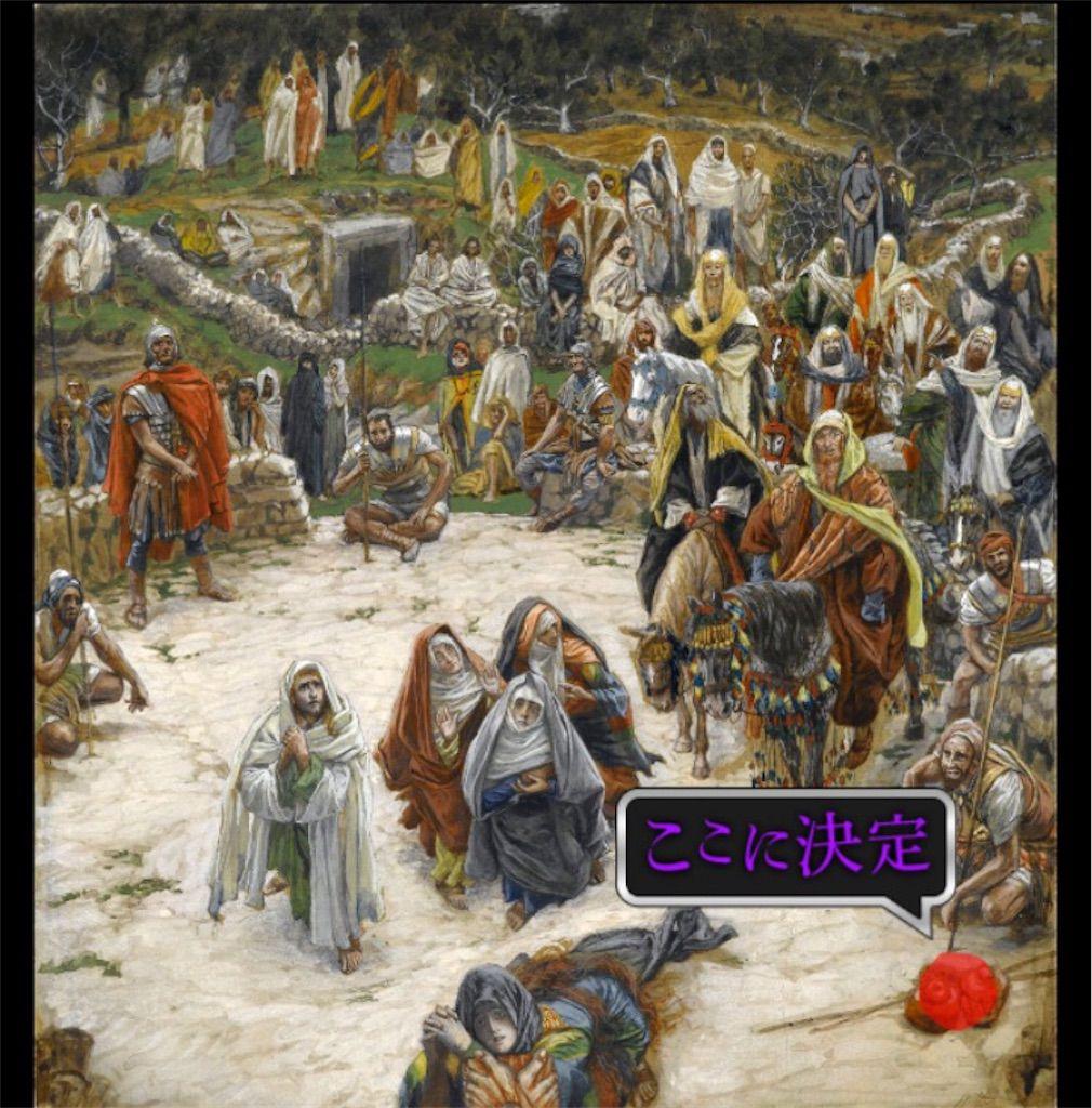 【意味が分かると怖い絵4】 「十字架上から見たキリストの磔刑」の攻略3