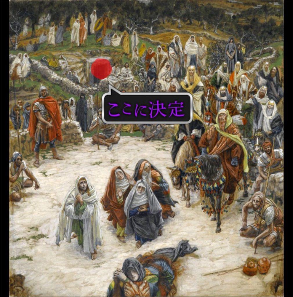 【意味が分かると怖い絵4】 「十字架上から見たキリストの磔刑」の攻略4