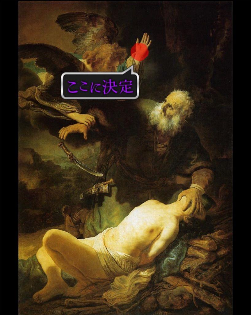 【意味が分かると怖い絵4】 「イサクの犠牲」の攻略1