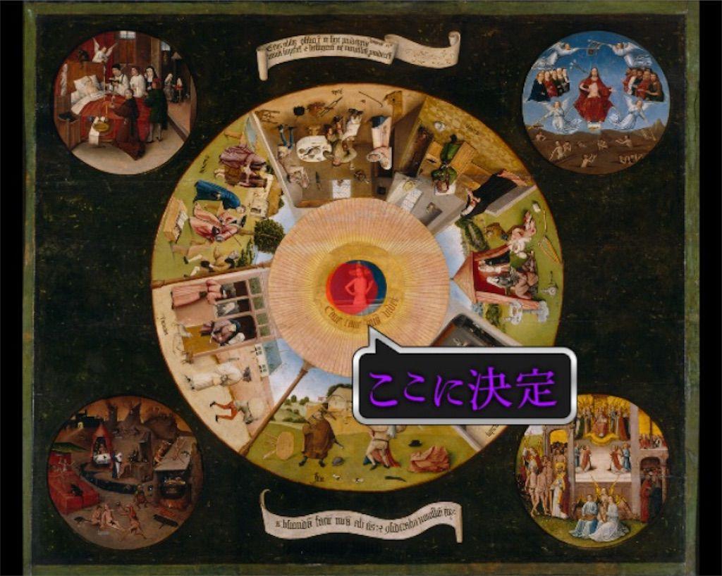 【意味が分かると怖い絵4】 「七つの大罪と四終」の攻略1