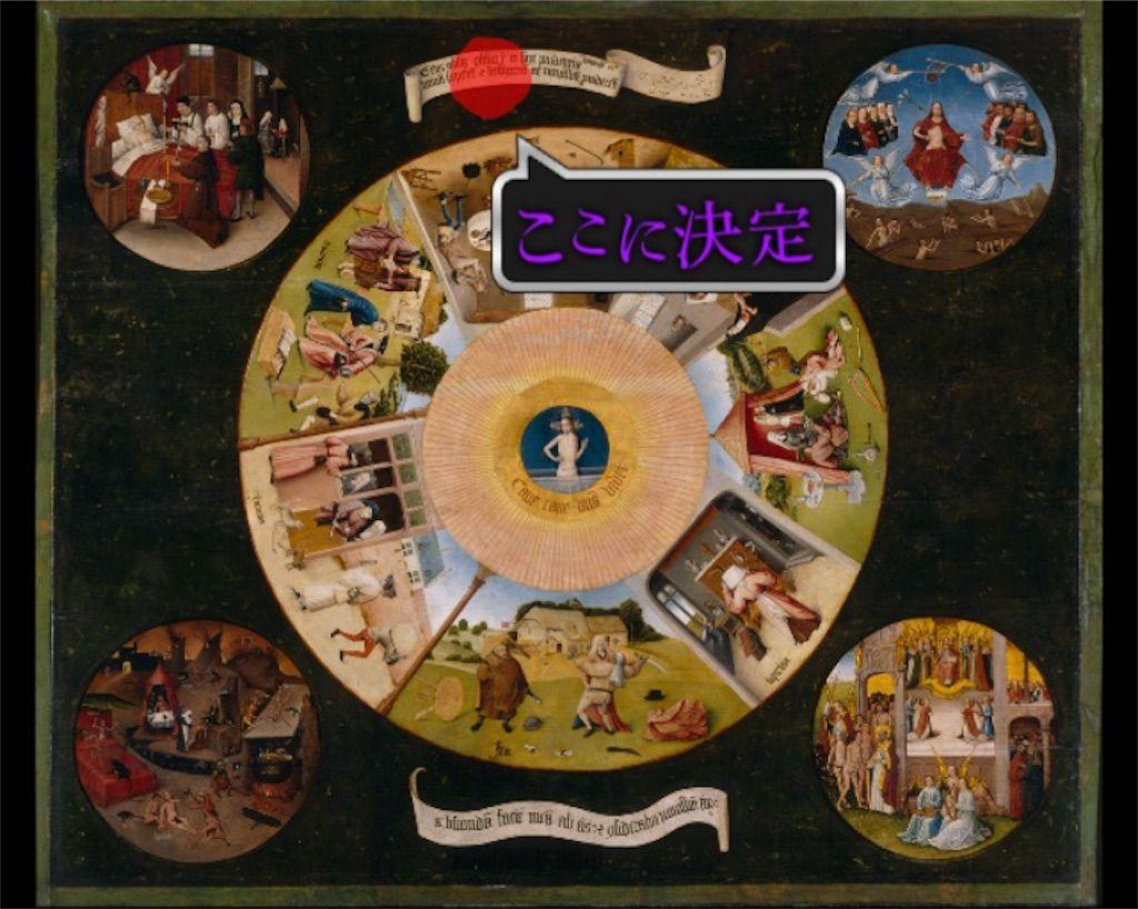 【意味が分かると怖い絵4】 「七つの大罪と四終」の攻略2