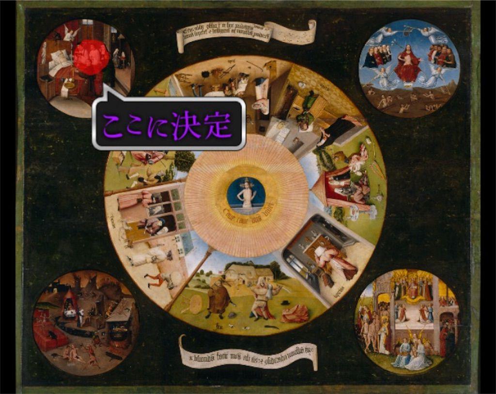 【意味が分かると怖い絵4】 「七つの大罪と四終」の攻略4