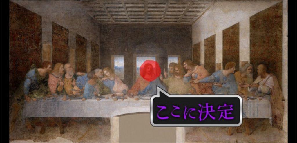 【意味が分かると怖い絵4】 「最後の晩餐」の攻略1