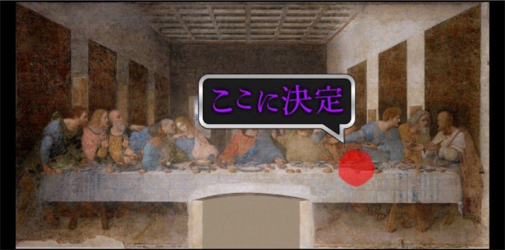 【意味が分かると怖い絵4】 「最後の晩餐」の攻略2