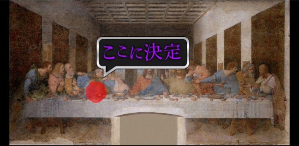【意味が分かると怖い絵4】 「最後の晩餐」の攻略4