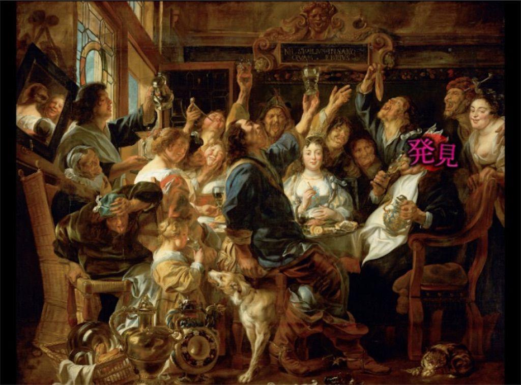 【意味が分かると怖い絵Ⅰ】「豆の王の祝宴」の攻略