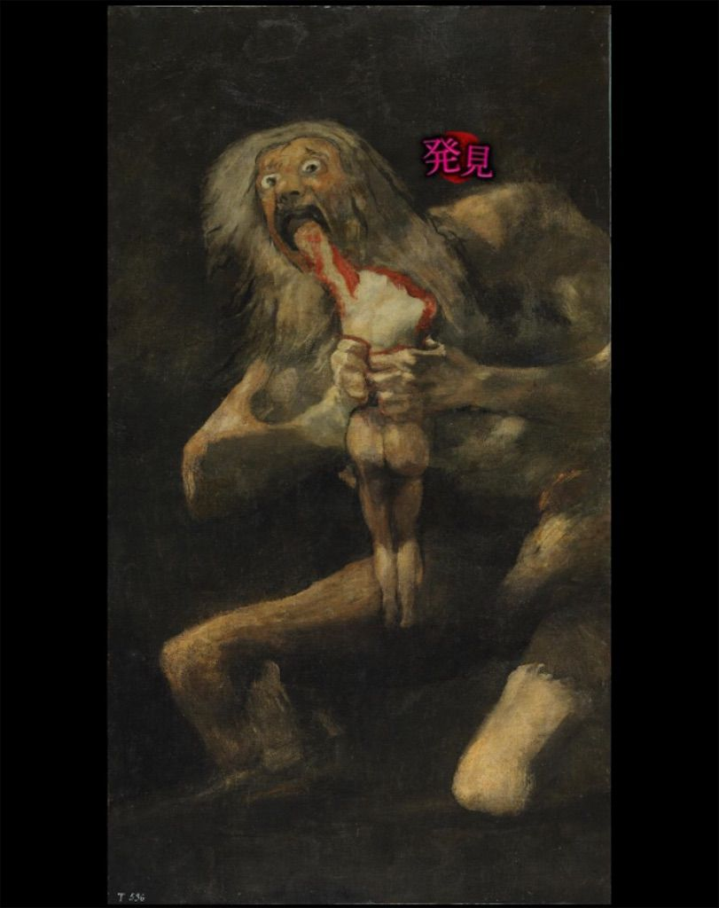 【意味が分かると怖い絵Ⅰ】「我が子を喰らうサトゥルヌス」の攻略